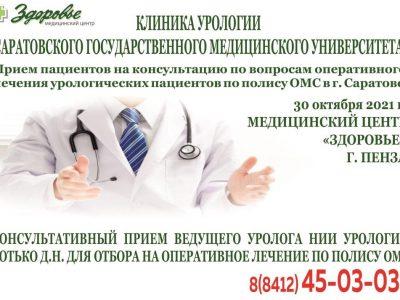 11881Резервная_копия_урология октябрь21222211221