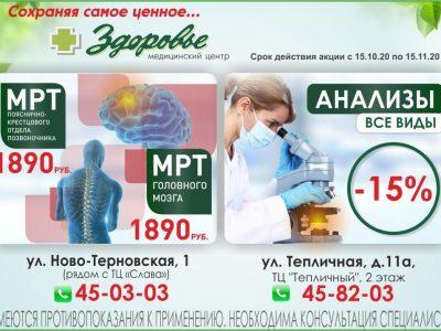 Здоровье_А55