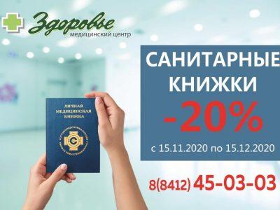 Резервная_копия_санкнижка11