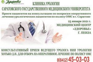 Резервная_копия_урология октябрь2211