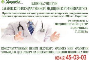 Резервная_копия_урология о1111ктябрь212222111
